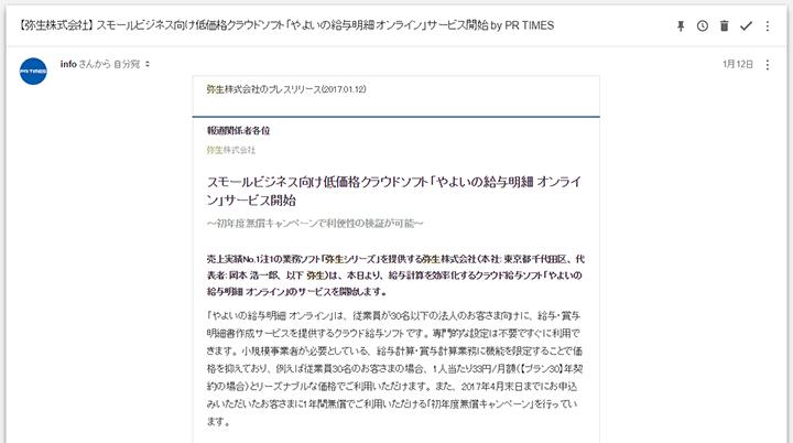 配信サービスに登録しているメディア関係者へメールでプレスリリースが届く。これにより、メディア関係者はリリースを探しにいくことなく情報を受け取れる