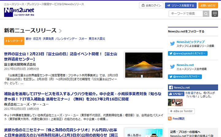 News2uリリース