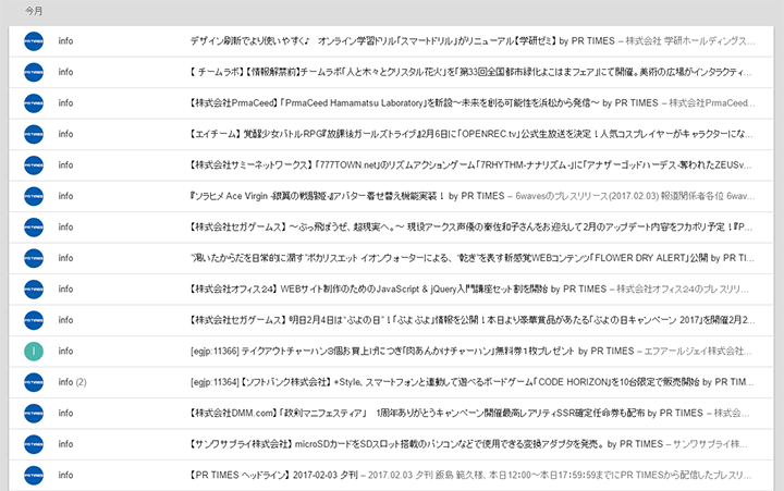 このように1日に大量のプレスリリースが送られてくるため、まず目にするタイトルを工夫しないと、中身を確認してもらえない可能性がある