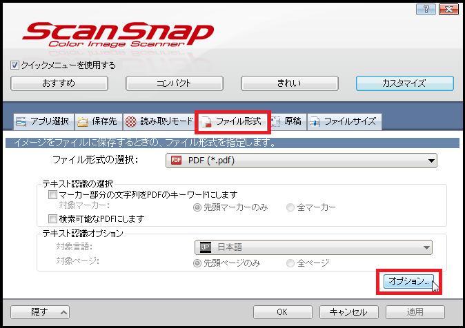 「ScanSnap Managerの設定」が起動するので、[ファイル形式]タブをクリックし、[オプション]を選択