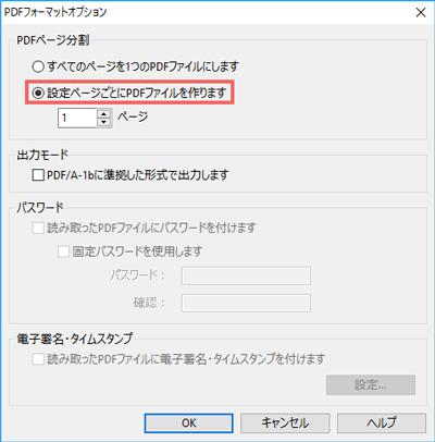 「設定ページごとにPDFファイルを作ります」をチェックして、領収書ごとに1つのファイルにする