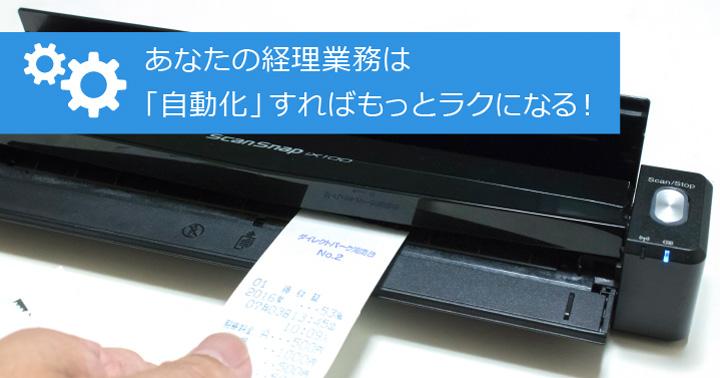 【今すぐできる経理自動化シリーズ②】領収書やレシートはスキャンするだけ!