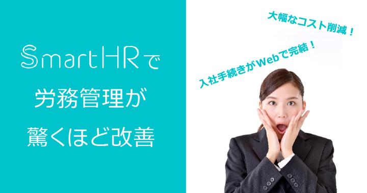 労務作業を大幅に軽減し年間165万円削減したクラウド労務ソフト「SmartHR」とは?