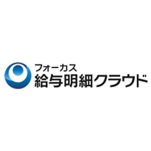 『フォーカス給与明細クラウド for 弥生』