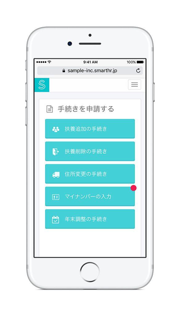 SmartHR mobile