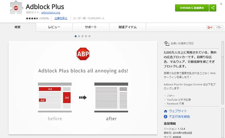 ムダな広告は排除して表示「Adblock Plus」