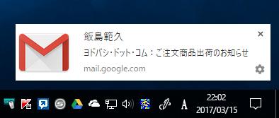 ChromeでGmailを開いていれば通知機能で通知できる。Gmailを開いていない場合に通知させたい場合は拡張機能を使う