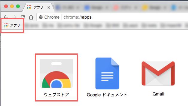 Chrome ウェブストアには、ブックマークバーに表示される「アプリ」タブからアクセスできる