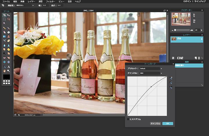 編集する写真は、パソコンにあるものやホームページ上にあるものを指定可能