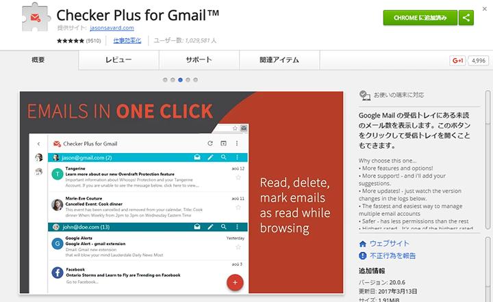 Gmailの通知機能を強化する「Checker Plus for Gmail」