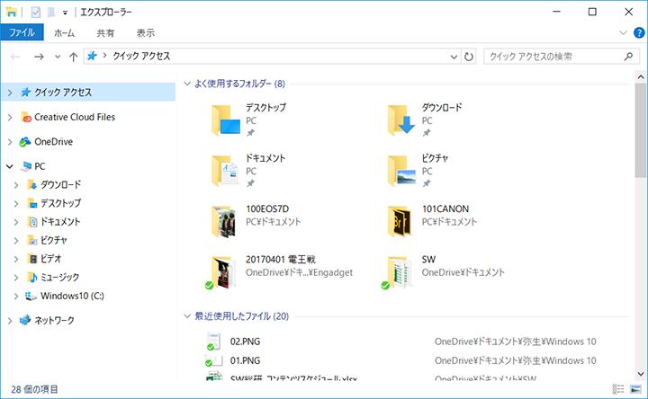 エクスプローラーを開くと、よく使うフォルダーや最近使ったファイルが表示される