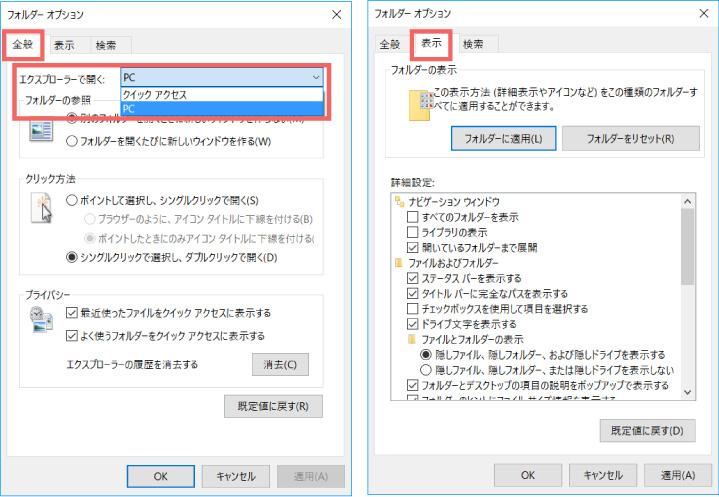 「表示」メニューの「オプション」から、「全般」タブの「エクスプローラーで開く」を「PC」にするだけで、従来の形式に戻る。「表示」タブには詳細設定が並んでおり、従来とは違う設定になっている場合もあるので、必要に応じて変更しよう