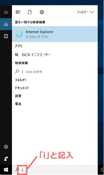 タスクバーにある検索窓に「i」と入れるだけでIEが表示される。起動すると、IE11が従来通り利用できる