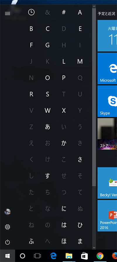 左側のアプリ一覧でアイコン以外のところをクリックすれば、アルファベット&五十音の中から頭文字を選択することもできる
