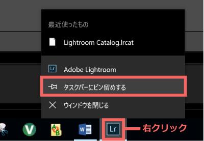スタートメニューにあるアイコンからも、アプリケーションを起動した状態で右クリックして「タスクバーにピン留めする」で固定できる