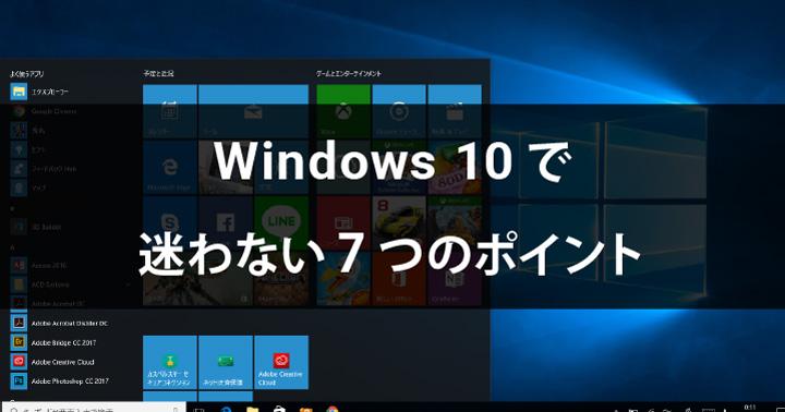 Windows 7からWindows 10へ移行して戸惑わないために覚えておくべき7つのこと