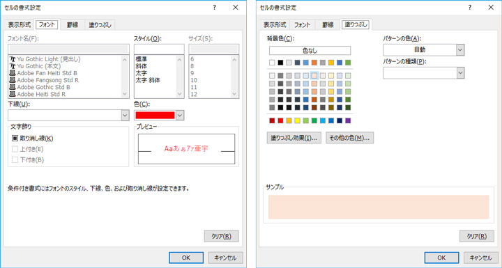 セルの書式設定は、日曜日のときに変化させるフォントの色と背景色を指定する