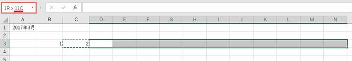 「Shift+カーソルキー」で、セルを選択できる。選択したセルの数は、左上の[名前ボックス]か、選択しているセルに表示される