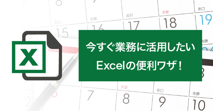 Excel今すぐマスターして業務に活用したいExcelワザ(カレンダー編)