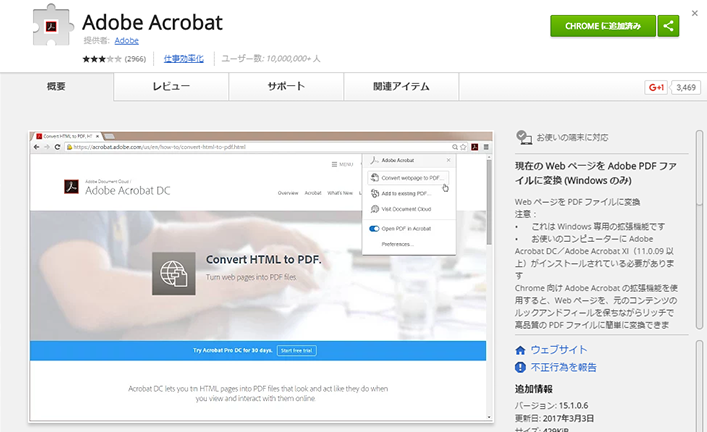 WebページをPDF化する「Adobe Acrobat」