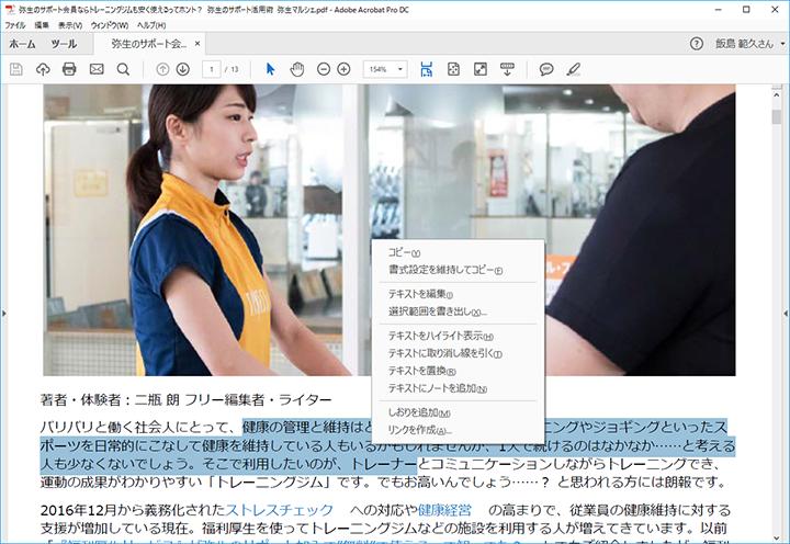 ページのイメージではなく、画像や文章を選択でき、編集可能なPDFとして保存できる
