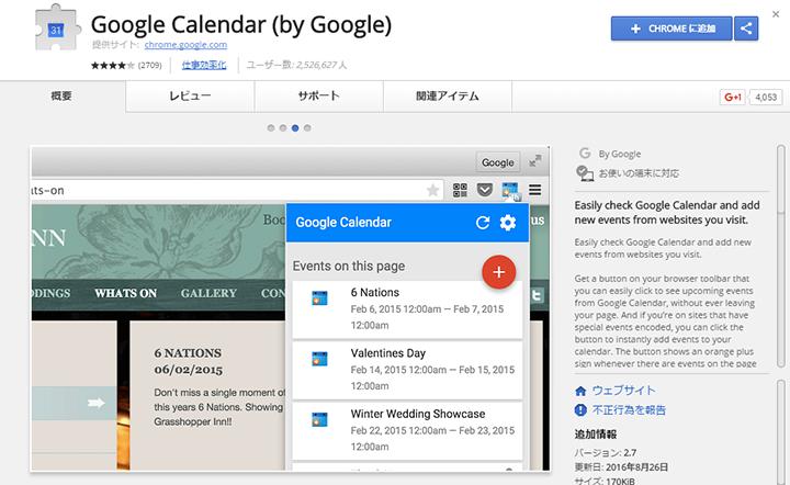 スケジュールの確認と登録ができる「Google Calendar」
