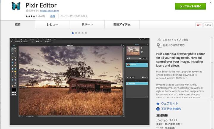 本格的な画像編集ができてしまう「Pixlr Editor」