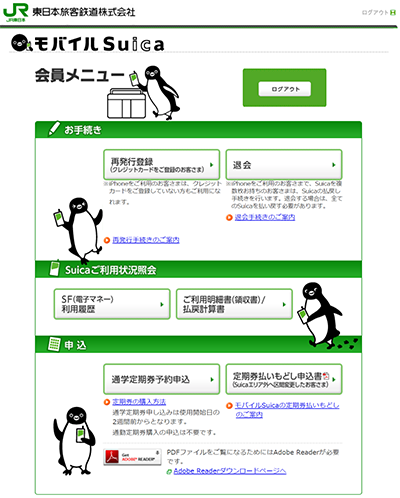 モバイルSuicaの会員サイト。利用履歴の確認や領収書の発行ができる 参考:JR東日本:モバイルSuica|JR東日本