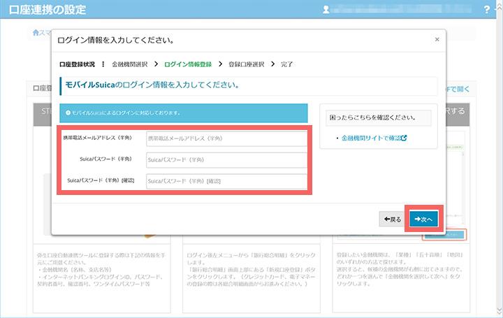 モバイルSuicaで登録したIDとパスワードを入力し、「次へ」をクリックする