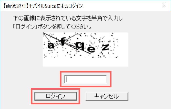 画像認証の画面が表示されるので、文字を入力し「ログイン」をクリックする