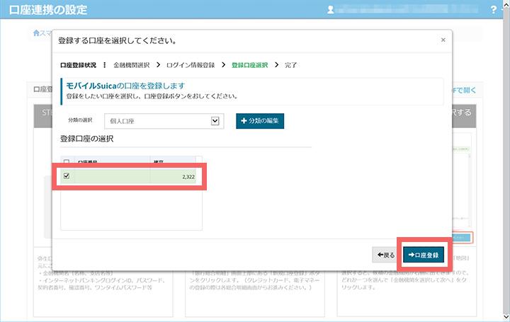 [登録口座の選択]で表示されている金額の欄をチェックする。問題なければ「口座登録」をクリック