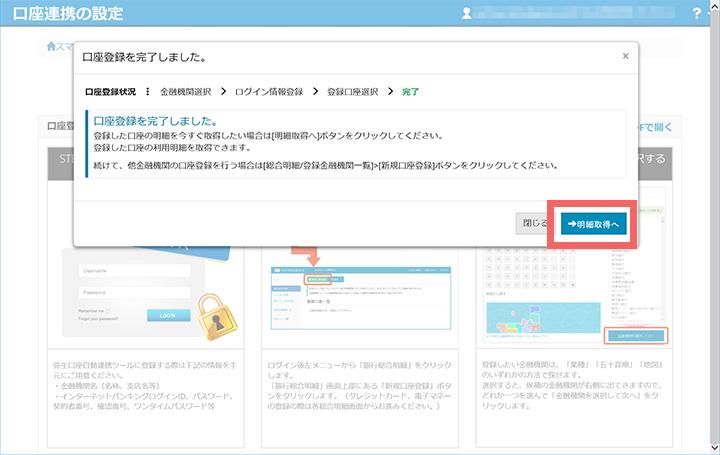 口座登録完了の画面が表示されるので、「明細取得へ」をクリックする