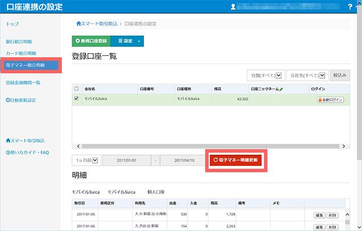 「電子マネー総合明細」をクリックし、登録したモバイルSuicaがチェックされていることを確認。「電子マネー明細更新」をクリックすると利用履歴がその下に表示される