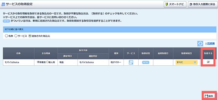 モバイルSuicaの「取得する」のチェックを確認したら、右下の「保存」をクリック。