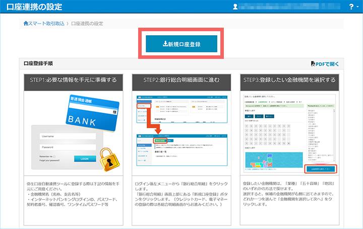 インストール後、画面が切り替わり「新規口座登録」をクリックするとダイアログが表示される