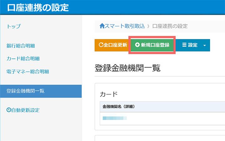 登録金融機関の状況が表示されるので、上にある「新規口座登録」をクリックする
