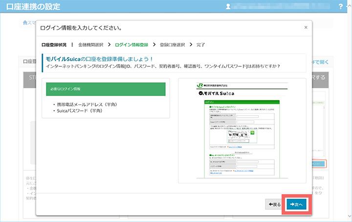 続いて、モバイルSuicaを登録するのに必要な情報の確認画面を表示。「次へ」をクリック