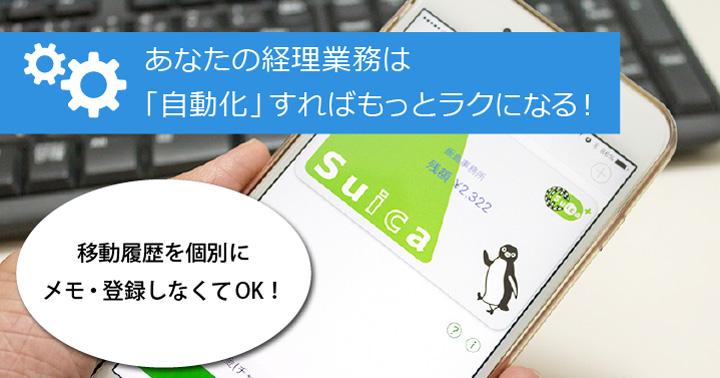 【今すぐできる経理自動化シリーズ③】交通費精算はモバイルSuicaで一括自動仕訳!