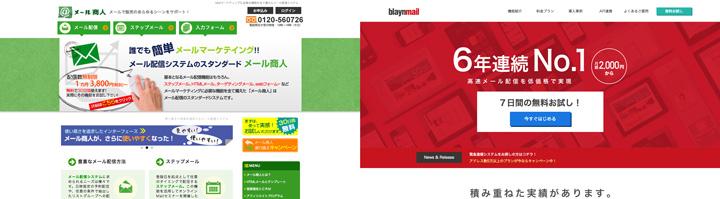国産のメール配信システムで人気のメール商人(左)とブレインメール(右)