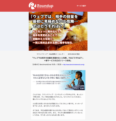 私が送っているhtmlのメールマガジン。画像を自由に貼ったり、読みやすいデザインで作ることができる