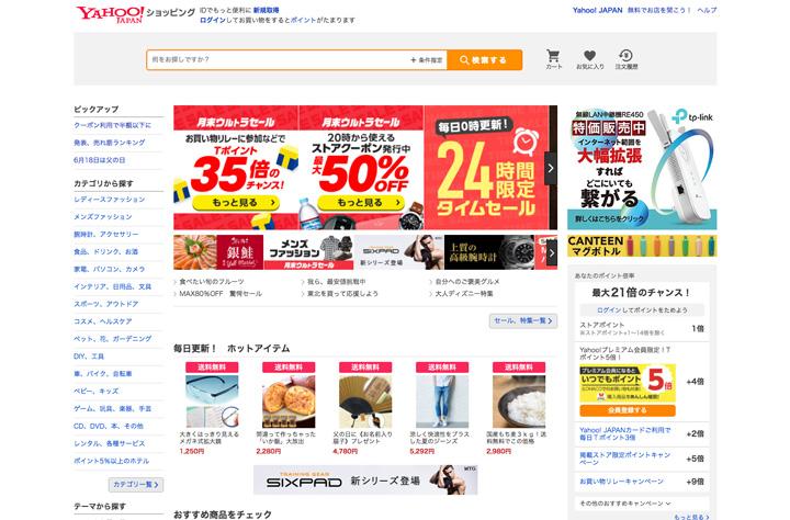 モール型のオススメは「Yahoo!ショッピング」。Yahoo!ならではの特典がユーザーには嬉しい