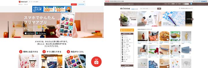 「メルカリ」や「ミンネ」といったフリマアプリは、スマホからの購入が容易だ
