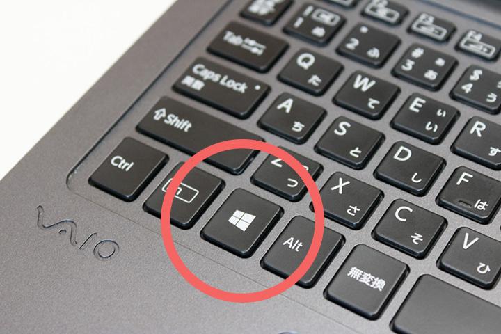 Windowsでのショートカットは、Windowsのロゴがプリントされたキーと組み合わせるものが多い