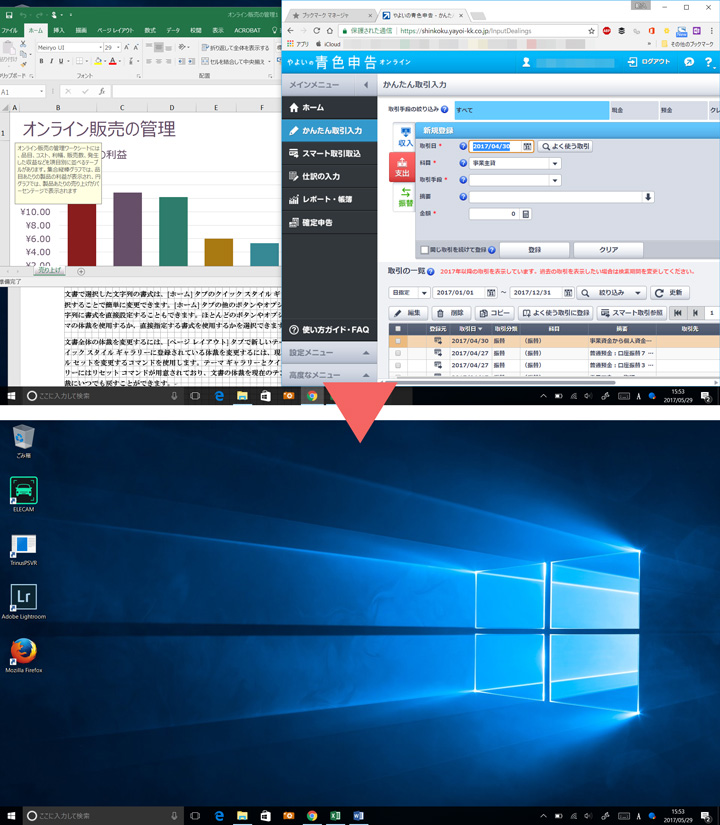 ウィンドウで溢れかえっていても、[Windows]+[D]でウィンドウは全て隠れる