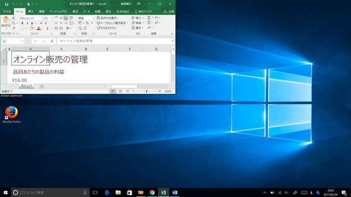上の状態からさらに[Windows]+[↑]を押すと、上側へスナップし1/4表示に。[↓]のときは、下側に1/4表示になる