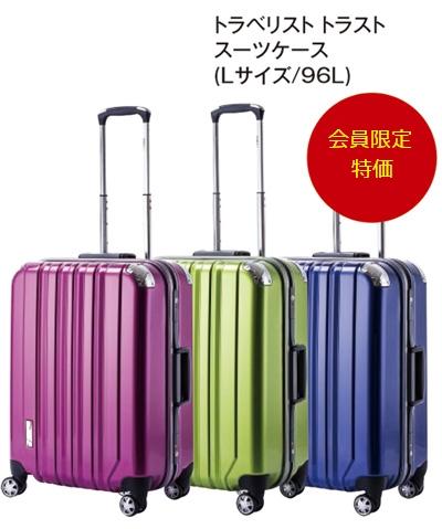 トラベリストのスーツケースが45%オフ