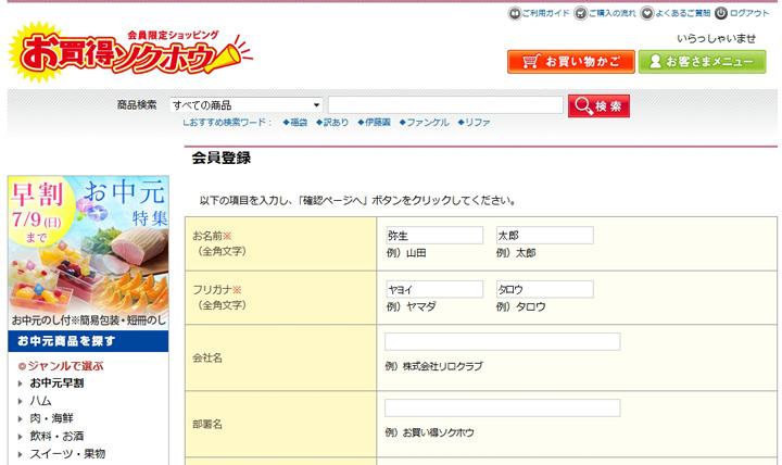 「お買得ソクホウ」のサイトに飛ぶので、まずは右上の「お客さまメニュー」から新規会員登録を行う