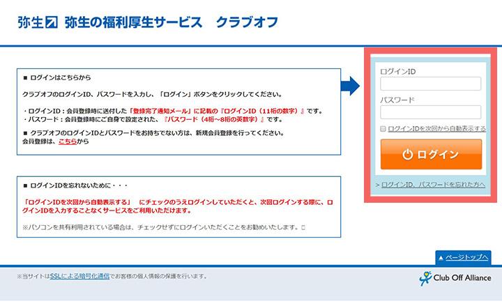 クラブオフのログイン画面が現れるので、先ほど登録した会員番号とパスワードでログイン