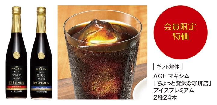 ギフト解体品の高級コーヒーが脅威の80%オフ