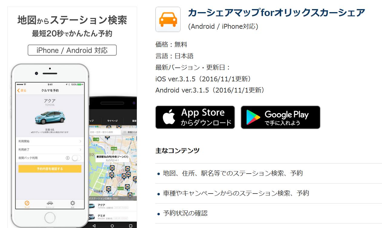 オリックススマホアプリ